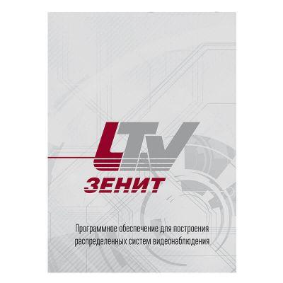 LTV-Zenit АВТО-Зенит (Ураган Fast-2), программное обеспечение