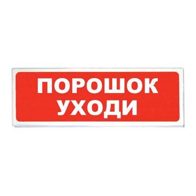 """ПЛАЗМА-Ехd-МК-А-С-12/24-Б, светозвуковое табло """"Порошок! Уходи!"""""""