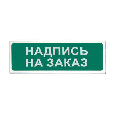 """Призма-102 вар. 07 """"Запасной выход"""", световое табло"""