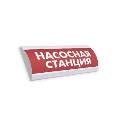 """ЛЮКС-220-Р (НБО-220В-Р) """"Насосная станция"""", световое табло"""
