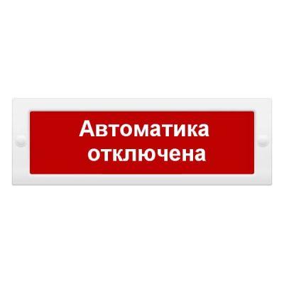"""Молния-24В ГРАНД """"Автоматика отключена"""", светове табло"""
